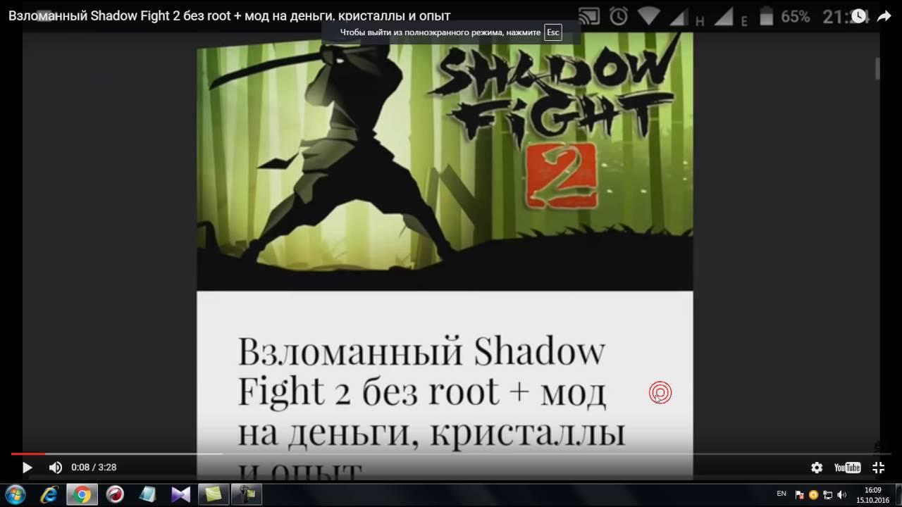 скачать shadow fight 2 много денег и кристаллов на андроид