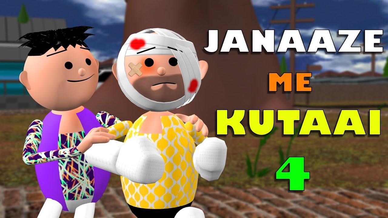 JANAAZE ME KUTAAI - 4 (जनाज़े में कुटाई - 4) MSG TOONS Comedy Funny Video Vine