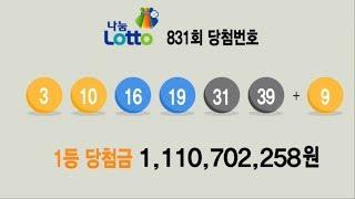 나눔로또 831회 당첨번호(로또명당_로또리치)
