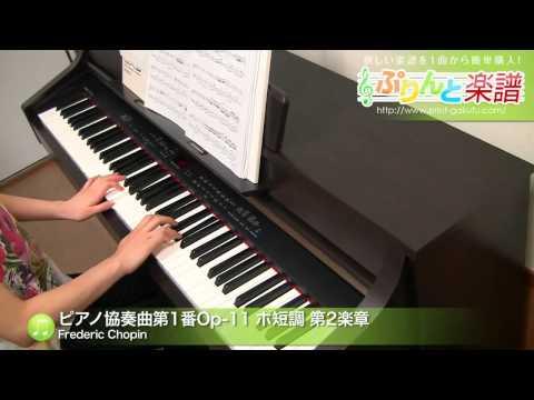 ピアノ協奏曲 第1番 作品11 第2楽章 Frederic Chopin