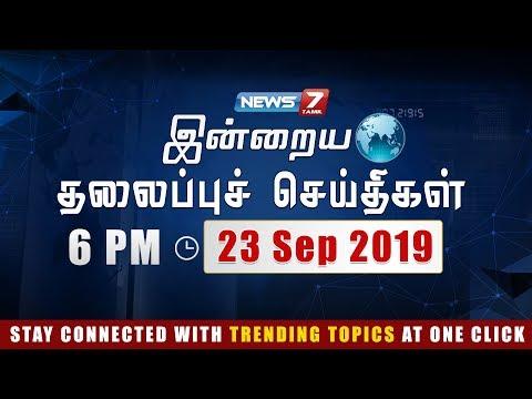 Today Headlines @ 6PM   இன்றைய தலைப்புச் செய்திகள்   News7 Tamil   Evening Headlines   23.09-2019