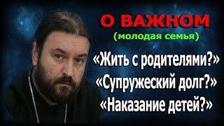 Ключевые ошибки семейной жизни!!! Протоиерей Андрей Ткачёв