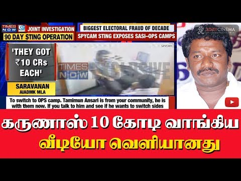 Karunas received 10 crores - video proof is out - 2DAYCINEMA.COM