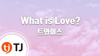 [TJ노래방] What is Love? - 트와이스(TWICE) / TJ Karaoke
