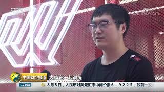 [中国财经报道]国内电竞人才缺口大 顶级职业选手收入高| CCTV财经