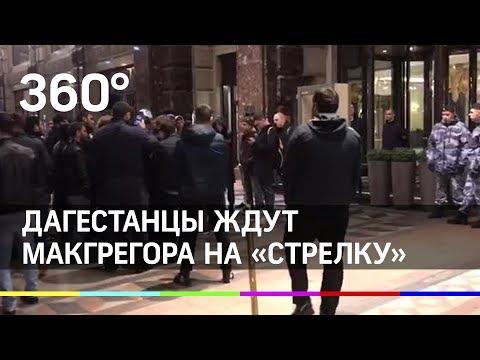 Дагестанцы ждут Макгрегора на «стрелку»