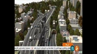 Iran made Sadr expressway, Multiple level expressway & interchanges with bridges بزرگراه طبقاتي صدر