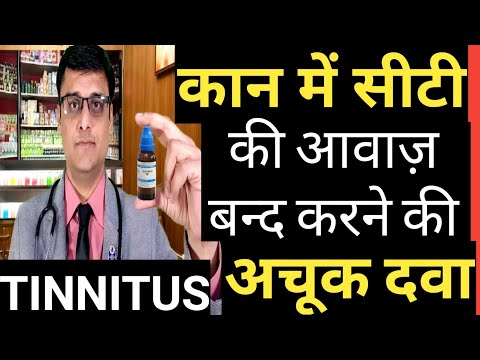 tinnitus-!-homeopathic-treatment-for-tinnitus- -क्या-आपको-भी-कान-में-सीटी-की-आवाज़-आती-है