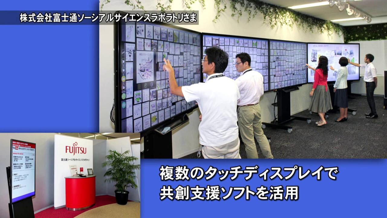 導入事例】株式会社富士通ソーシ...