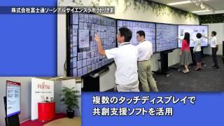 【導入事例】株式会社富士通ソーシアルサイエンスラボラトリさま