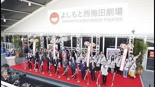 【大阪】よしもと西梅田劇場が開館!【テープカット】 2017 Video