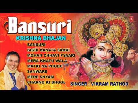 Bansuri, Krishna Bhajans By Vikram Rathod Full Audio Songs Juke Box