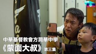 Publication Date: 2020-01-15 | Video Title: 中華基督教會方潤華中學 X 奮青創本視《蒙面大叔》第三集