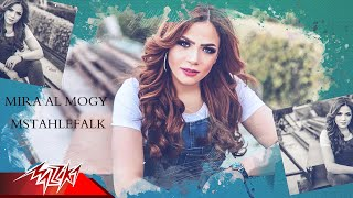Mira El Mogy - Mestahlefalk   Lyrics Video - 2019   ميرا الموجي - مستحلفالك