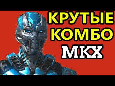 САМЫЕ СИЛЬНЫЕ ГЕРОИ - Mortal Kombat XL | Кибер Саб-Зиро и крутые комбо thumbnail