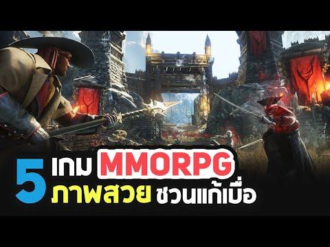 5 เกม MMORPG ภาพสวยชวนแก้เบื่อในปี 2020 [PC / PS4 / XB1]