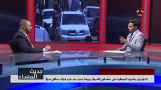 صالح .. هل اضحى رهان خاسر | مطهر الصفاري وعبدالعزيز المجيدي | حديث المساء