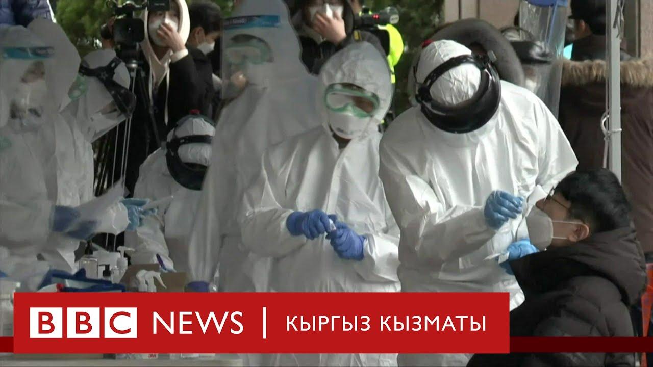 Би-Би-Си ТВ жаңылыктары (13.03.20) BBC Kyrgyz