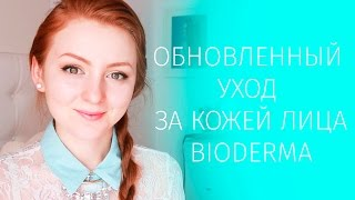 ОБНОВЛЕННЫЙ УХОД ЗА КОЖЕЙ ЛИЦА | BIODERMA