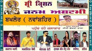 Shri Krishna Janmashtami Mela Bakhlaur ( Nawanshahr ) S B S Nagar