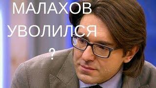 Андрей Малахов написал заявление об увольнении. Пусть говорят теперь о Андрей Малахов онлайн. Блогер