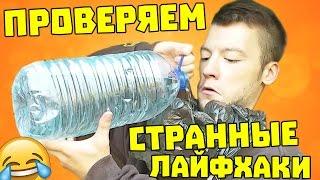 ПРОВЕРЯЕМ СТРАННЫЕ ЛАЙФХАКИ!