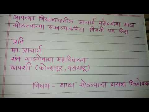 Marathi patra lekhan||how to write Marathi Transfer