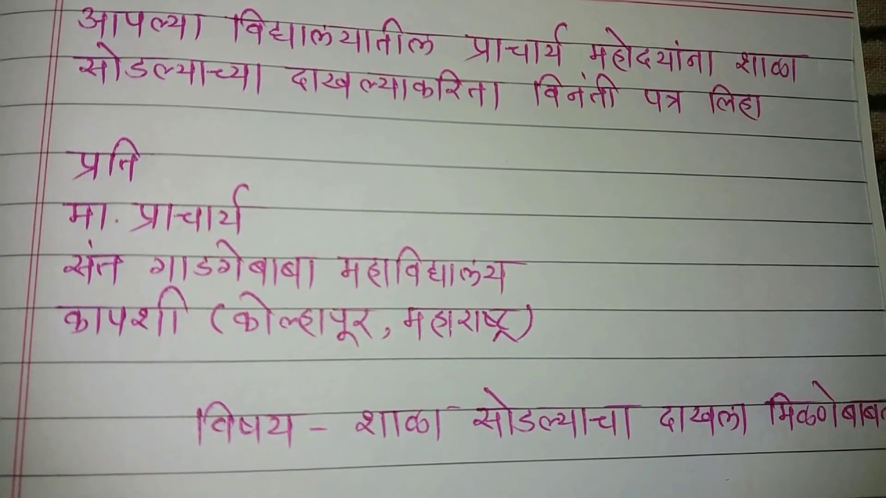 Marathi Patra Lekhan How To Write Marathi Transfer Certificate