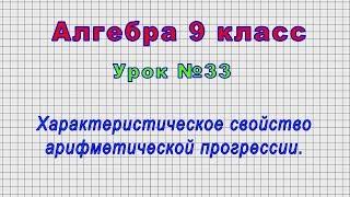Алгебра 9 класс (Урок№33 - Характеристическое свойство арифметической прогрессии.)