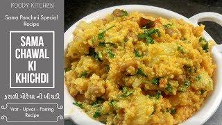 Sama or Moraiya Khichdi Recipe  ફરળ મરય ખચડ  सम चवल खचड  Vrat-Upvas-Fasting Recipe