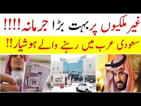 Saudi Arabia Live News Today | Fine And Imprisonment On Foreigners In Saudi | Sahil Tricks