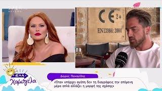 Δώρος Παναγίδης: Γιατί χωρίσαμε με την Αθηνά - Έλα Χαμογέλα! 23/6/2019 | OPEN TV