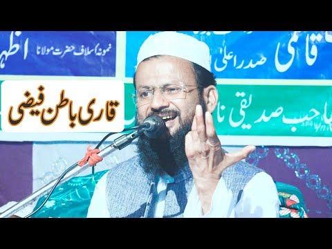 Qari Batin Faizi | Jalsa Dastarbandi | Idara Faize Samad | Gazipur. Sitamarhi Bihar