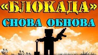 Обновление на игру Блокада Вконтакте-Танки