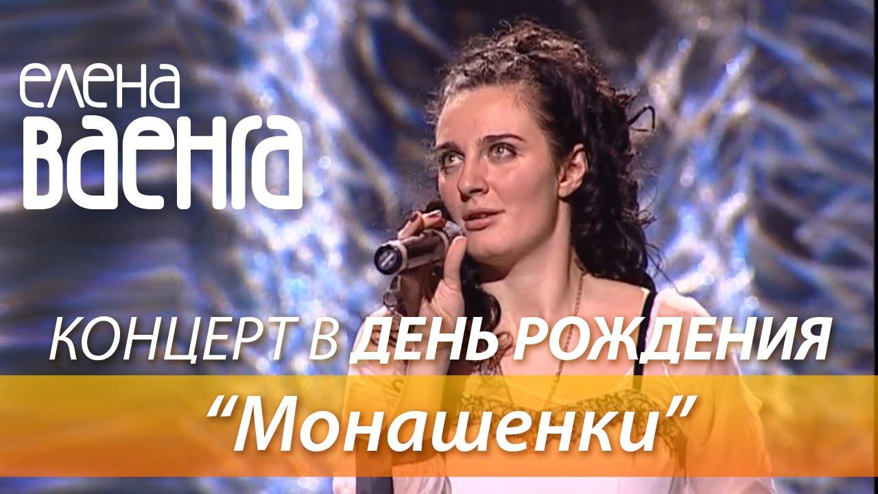 Елена Ваенга — Монашенки / Концерт в День Рождения HD