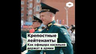 Крепостные лейтенанты: как офицера насильно держат в армии