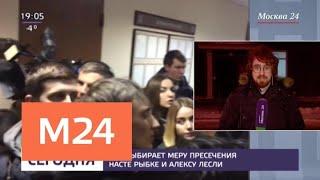 Следствие просит арестовать модель Рыбку и тренера Лесли - Москва 24
