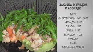 Закуска с тунцом и авокадо / Рецепты закусок / Тунец рецепты / Простые закуски / Быстрые закуски