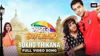 Download Hindi Video Songs - Sukho Thikana | Thammar Boyfriend | Abir Chatterjee | Sabitri Chatterjee |Anwesshaa | 2016