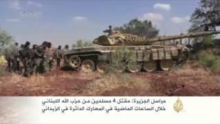 المعارضة السورية: قتلنا 100 من عناصر حزب الله فى الزبدانى خلال  شهرين