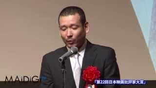 日本映画批評家大賞は映画評論家のみを選考委員に迎え、91年に映画評論...