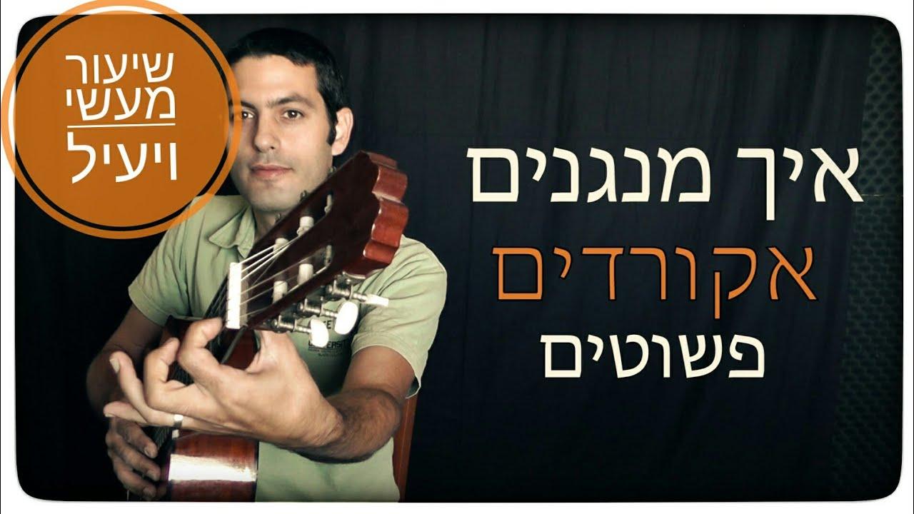 איך לנגן אקורדים פשוטים (אקורדים פתוחים) - לימוד גיטרה למתחילים