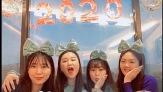 2020 첫여행? v-log 북한강 뷰 보면서 90년대 여자 아이돌 되어보기