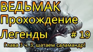 The Witcher Ведьмак прохождение 19, глава 3 часть 4