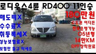 (사이다중고차) 로디우스 중고차 4륜 RD400 11인…