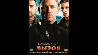 Боевик Вызов (2008) Онлайн