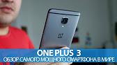 OnePlus 3 | обзор | отзывы | цена | плюсы и минусы - YouTube