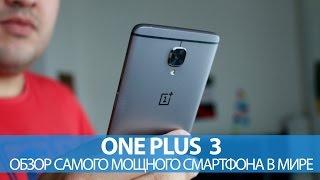видео Мобильный телефон OnePlus 3 отзывы