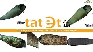 Спальные мешки коконы из полиэстера. Выбор мешков на tatat.ua(Спальные мешки коконы из полиэстера http://tatet.ua/items2010-turizm-i-kemping/f18042-25824/18163-26740/18164-26744 выбрать мешок., 2016-04-11T11:21:20.000Z)