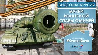 #СмотриДома | Музей воинской славы омичей | Видеоэкскурсия (2020)